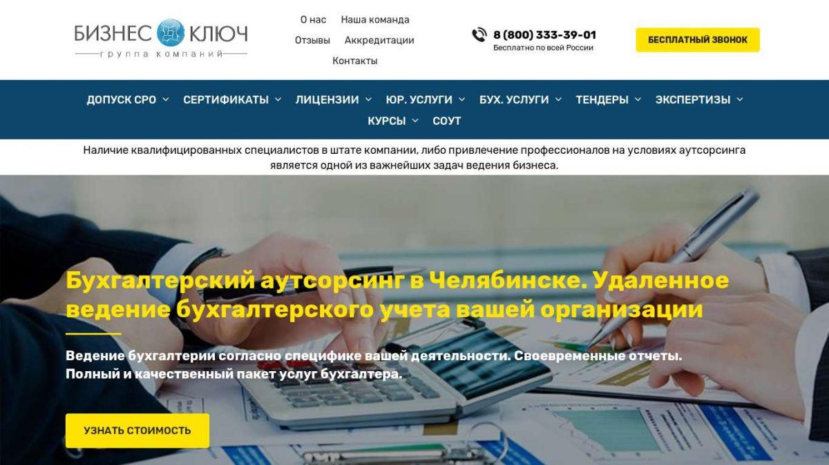 аутсорсинг бухгалтерских услуг по россии