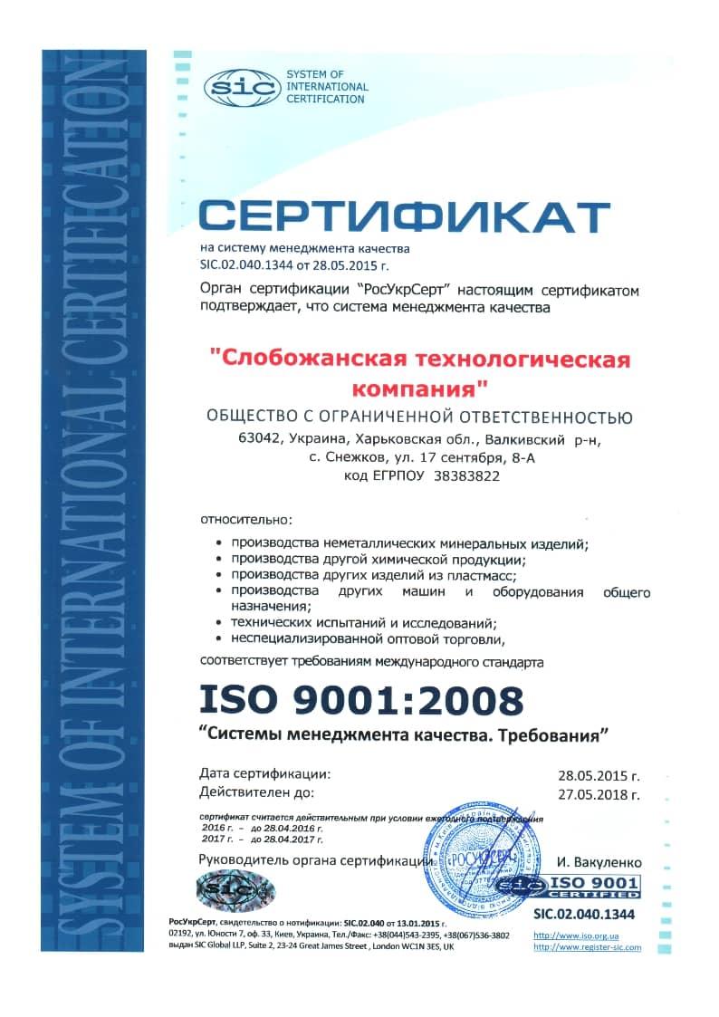 стоимость сертификат ИСО 9001 2015 в Озерске